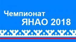 Чемпионат ЯНАО 2018